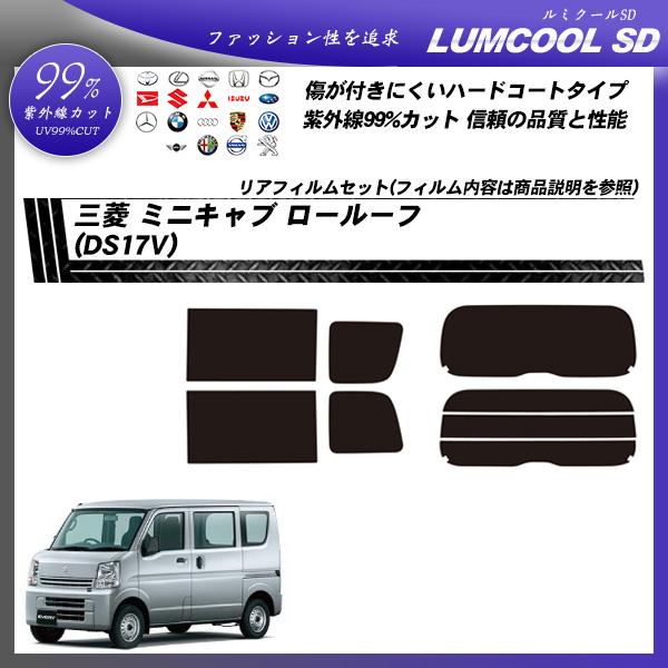 三菱 ミニキャブ ロールーフ (DS17V) ルミクールSD カット済みカーフィルム リアセットの詳細を見る