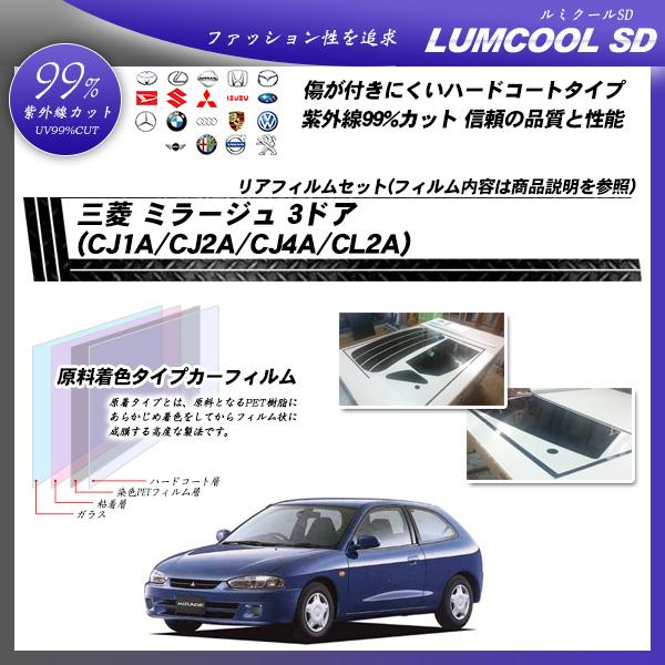 三菱 ミラージュ 3ドア (CJ1A/CJ2A/CJ4A/CL2A) ルミクールSD カット済みカーフィルム リアセットの詳細を見る