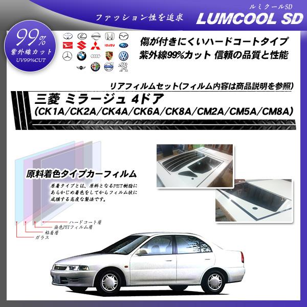三菱 ミラージュ 5ドア (CK1A/CK2A/CK4A/CK6A//CK8ACM2A/CM5A/CM8A) ルミクールSD カット済みカーフィルム リアセットの詳細を見る