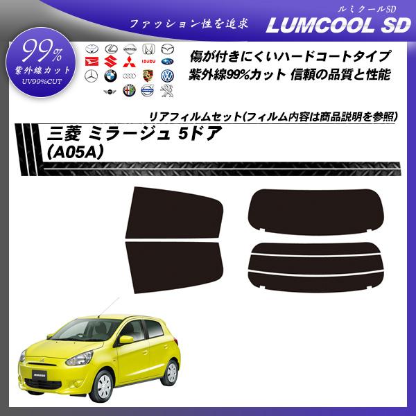 三菱 ミラージュ 5ドア (A05A) ルミクールSD カット済みカーフィルム リアセットの詳細を見る