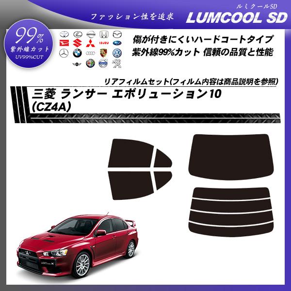 三菱 ランサー エボリューション10 (CZ4A) シルフィード カーフィルム カット済み UVカット リアセット スモークの詳細を見る