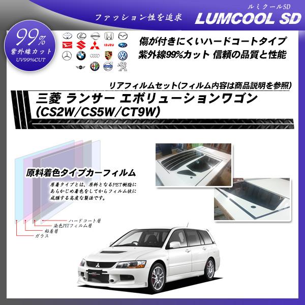 三菱 ランサー エボリューションワゴン (CS2W/CS5W/CT9W) ルミクールSD カット済みカーフィルム リアセット