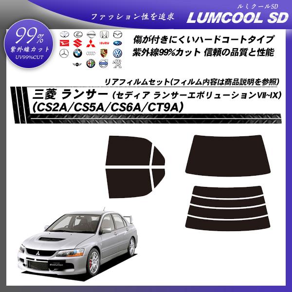 三菱 ランサー (セディア ランサーエボリューションVII~IX) (CS2A/CS5A/CT-9A) ルミクールSD カット済みカーフィルム リアセットの詳細を見る
