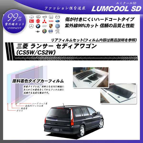 三菱 ランサー セディアワゴン (CS5W/CS2W) ルミクールSD カット済みカーフィルム リアセットの詳細を見る