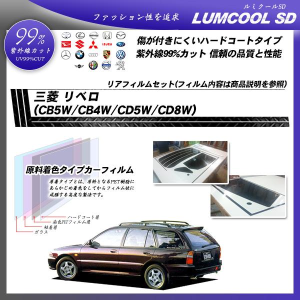 三菱 リベロ (CB5W/CB4W/CD5W/CD8W) ルミクールSD カット済みカーフィルム リアセットの詳細を見る