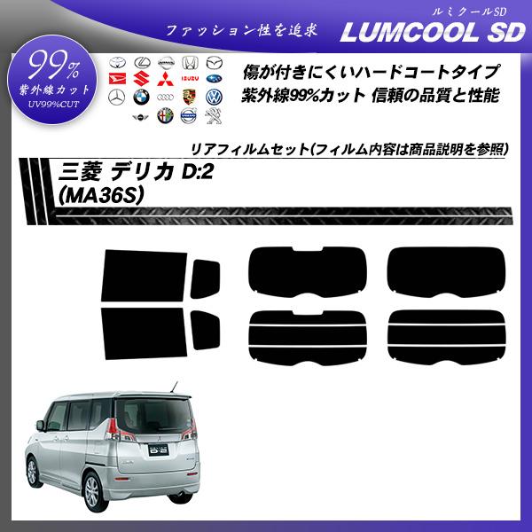 三菱 デリカ D:2 (MB36S) ルミクールSD カット済みカーフィルム リアセット