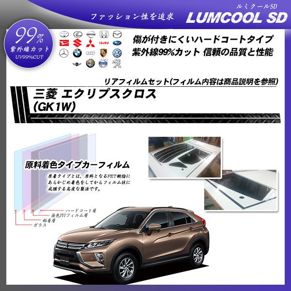 三菱 エクリプスクロス (GK1W) ルミクールSD カット済みカーフィルム リアセットの詳細を見る