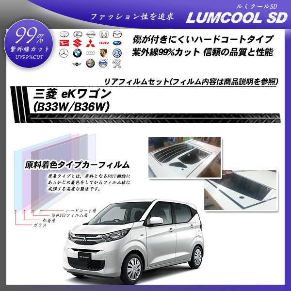 三菱 eKワゴン (B33W/B36W) ルミクールSD カット済みカーフィルム リアセットの詳細を見る