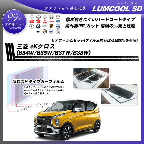 三菱 eKクロス(B34W/B35W/B37W/B38W) ルミクールSD カーフィルム カット済み UVカット リアセット スモーク