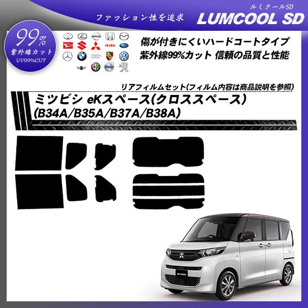 三菱 eKスペース(クロススペース) (B34A/B35A/B37A/B38A) ルミクールSD カット済みカーフィルム リアセットの詳細を見る
