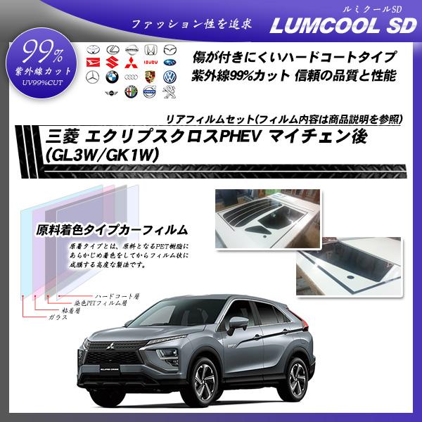 三菱 エクリプスクロスPHEV マイチェン後 (GL3W/GK1W) ルミクールSD カット済みカーフィルム リアセットの詳細を見る