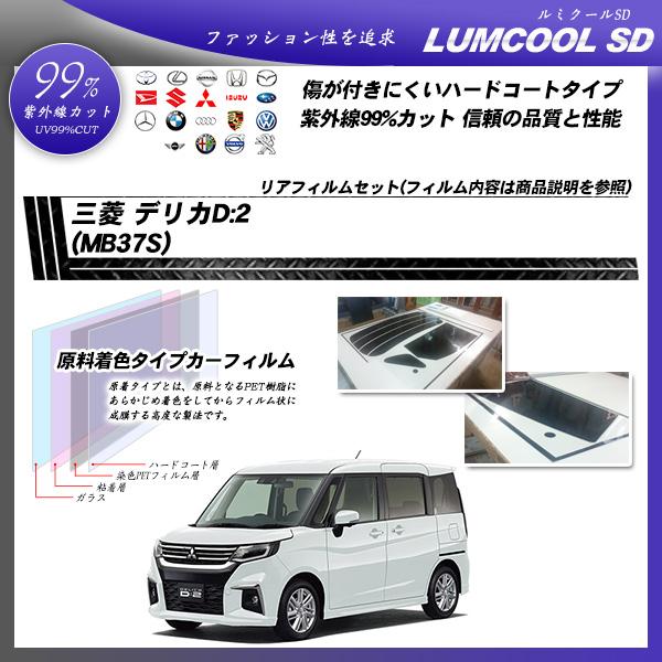 三菱 デリカD:2 (MB37S) ルミクールSD カット済みカーフィルム リアセットの詳細を見る