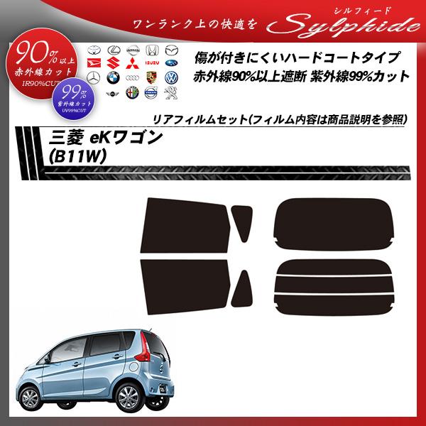 三菱 eKワゴン (B11W) シルフィード カット済みカーフィルム リアセットの詳細を見る