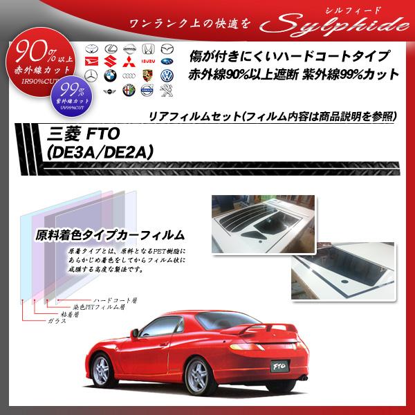 三菱 FTO (DE3A/DE2A) シルフィード カット済みカーフィルム リアセットの詳細を見る