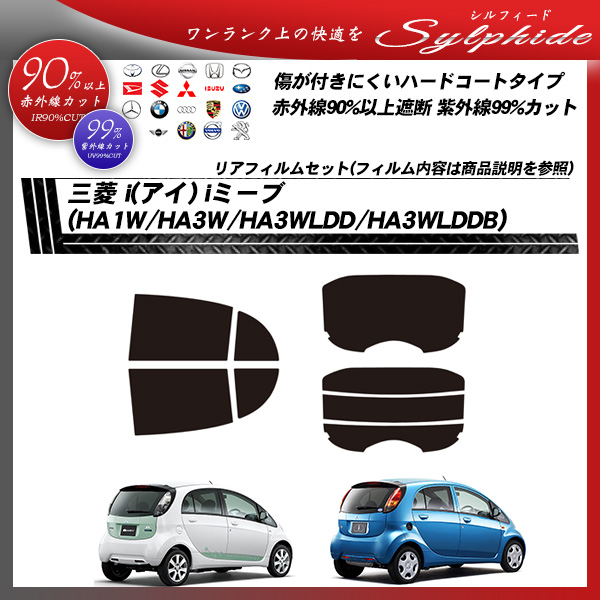 三菱 i(アイ) iミーブ (HA1W/HA3W/HA3WLDD/HA3WLDDB) シルフィード カット済みカーフィルム リアセットの詳細を見る