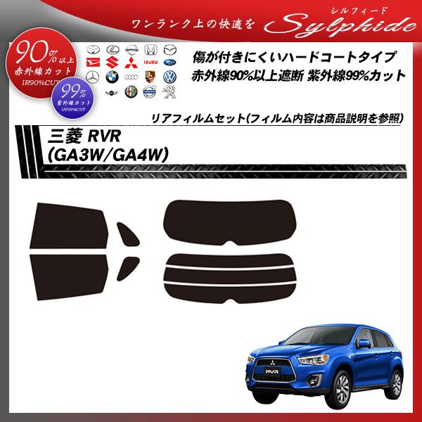 三菱 RVR (GA3W/GA4W) シルフィード カット済みカーフィルム リアセットの詳細を見る