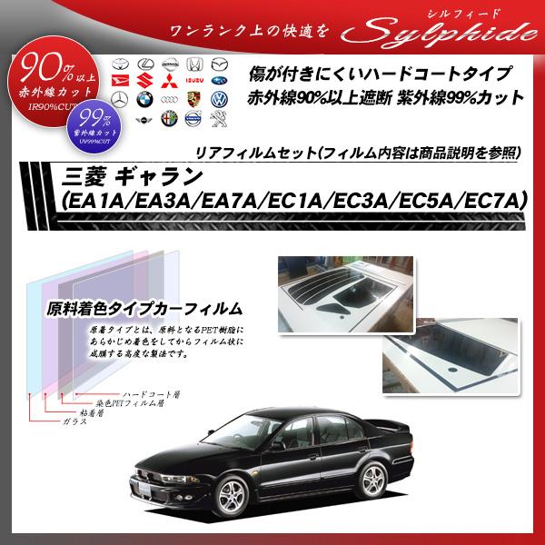 三菱 ギャラン (EA1A/EA3A/EA7A/EC1A/EC3A/EC5A/EC7A) シルフィード カーフィルム カット済み UVカット リアセット スモークの詳細を見る