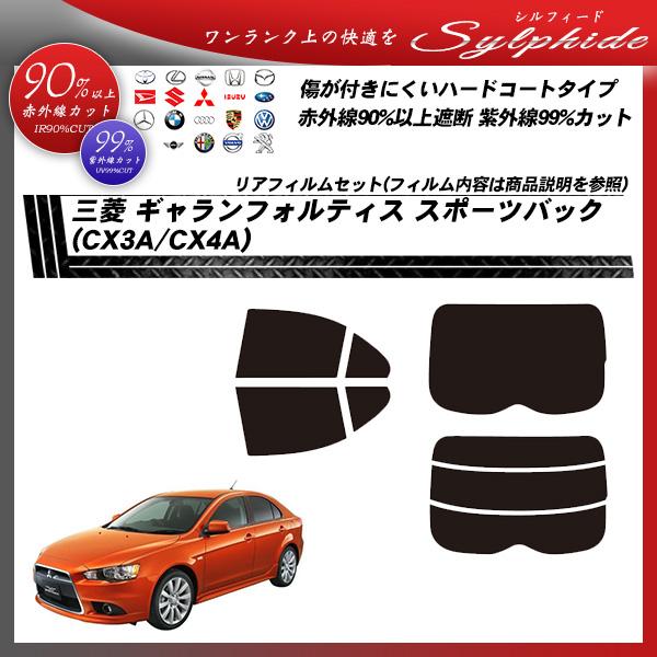三菱 ギャランフォルティス スポーツバック (CX3A/CX4A) シルフィード カット済みカーフィルム リアセットの詳細を見る