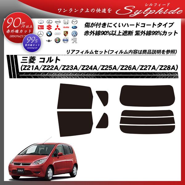 三菱 コルト (Z21A/Z22A/Z23A/Z24A/Z25A/Z26A/Z27A/Z28A) シルフィード カット済みカーフィルム リアセットの詳細を見る