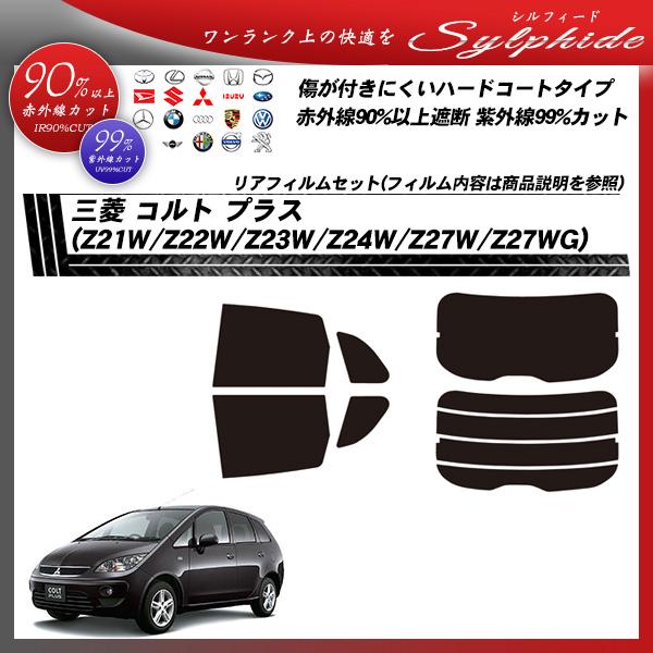 三菱 コルト プラス (Z21W/Z22W/Z23W/Z24W/Z27W/Z27WG) シルフィード カット済みカーフィルム リアセットの詳細を見る