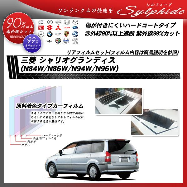 三菱 シャリオグランディス (N84W/N86W/N94W/N96W) シルフィード カット済みカーフィルム リアセットの詳細を見る
