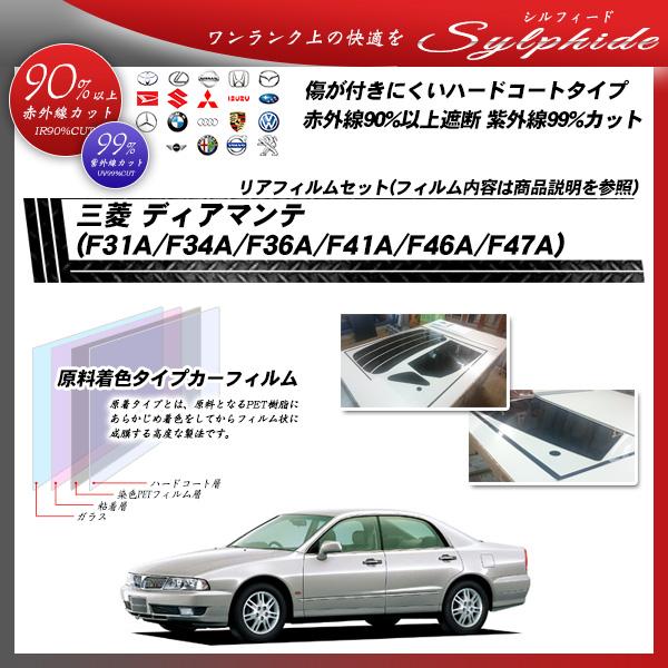 三菱 ディアマンテ (F31A/F34A/F36A/F41A/F46A/F47A) シルフィード カット済みカーフィルム リアセットの詳細を見る