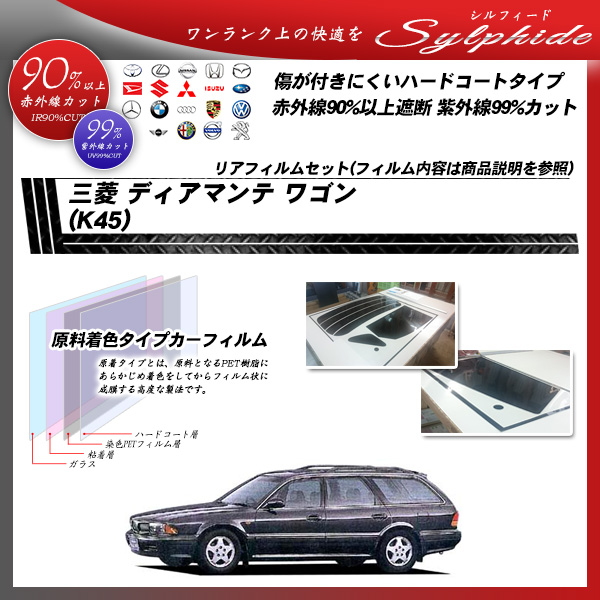 三菱 ディアマンテ ワゴン (K45) シルフィード カット済みカーフィルム リアセットの詳細を見る