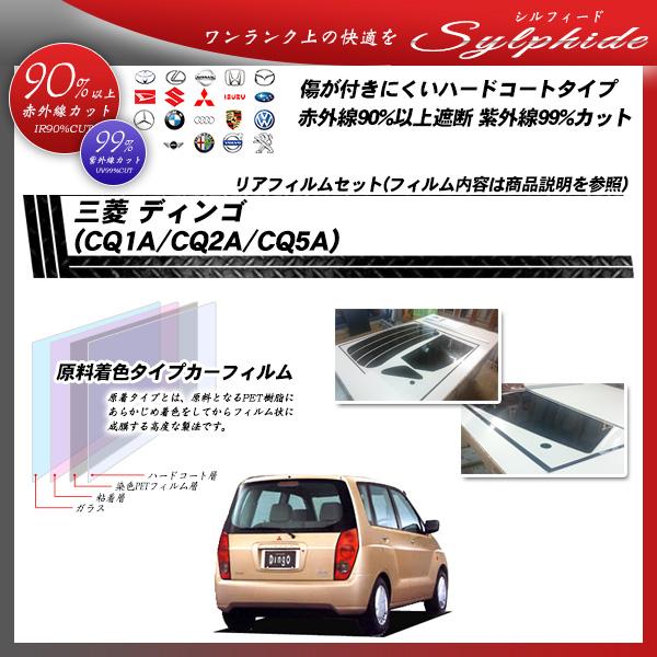 三菱 ディンゴ (CQ1A/CQ2A/CQ5A) シルフィード カット済みカーフィルム リアセットの詳細を見る