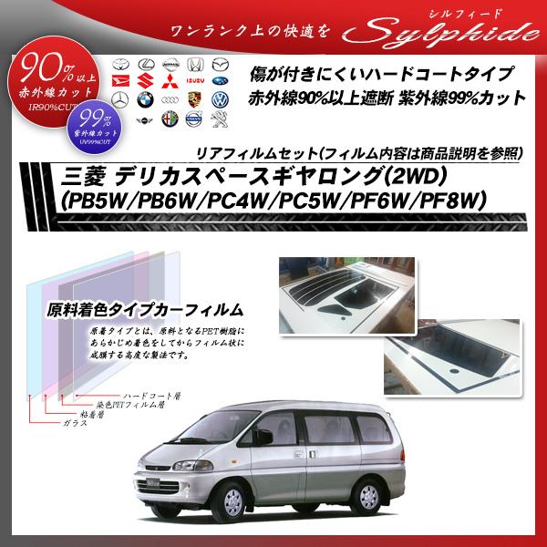 三菱 デリカスペースギヤロング(2WD) (PB5W/PB6W/PC4W/PC5W/PF6W/PF8W) シルフィード カット済みカーフィルム リアセット