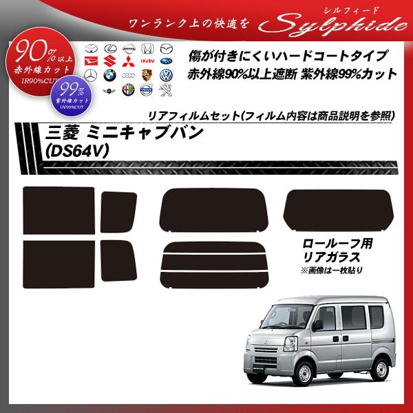 三菱 ミニキャブバン (DS64V) シルフィード カット済みカーフィルム リアセットの詳細を見る
