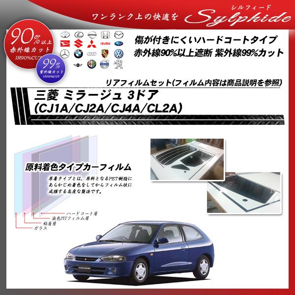 三菱 ミラージュ 3ドア (CJ1A/CJ2A/CJ4A/CL2A) シルフィード カット済みカーフィルム リアセットの詳細を見る