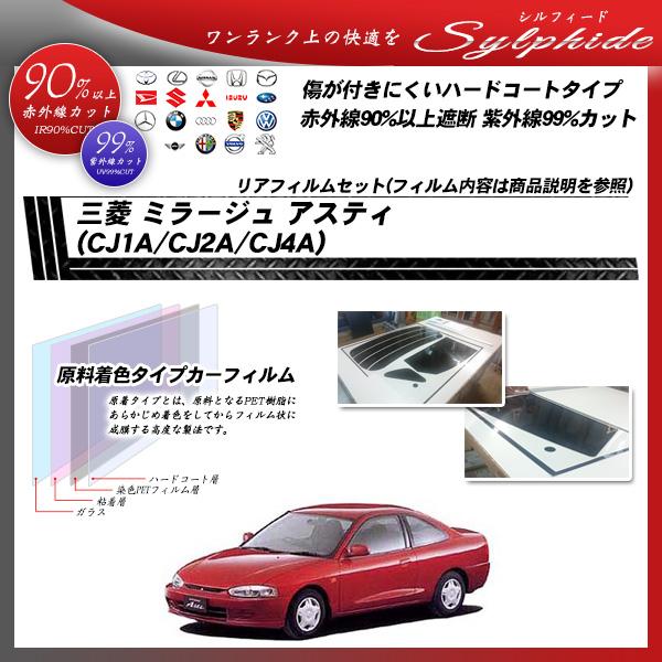 三菱 ミラージュ アスティ (CJ1A/CJ2A/CJ4A) シルフィード カット済みカーフィルム リアセット