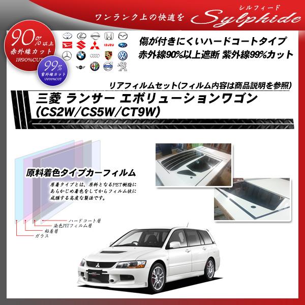 三菱 ランサー エボリューションワゴン (CS2W/CS5W/CT9W) シルフィード カット済みカーフィルム リアセットの詳細を見る