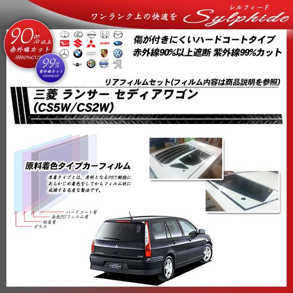 三菱 ランサー セディアワゴン (CS5W/CS2W) シルフィード カット済みカーフィルム リアセットの詳細を見る