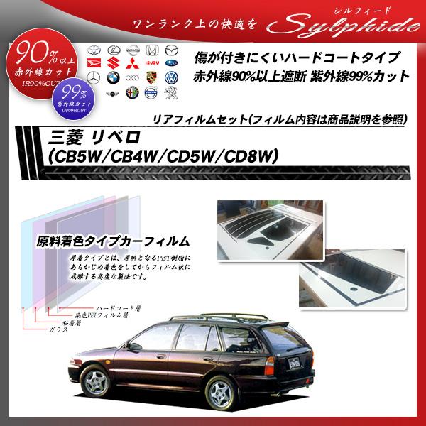 三菱 リベロ (CB5W/CB4W/CD5W/CD8W) シルフィード カット済みカーフィルム リアセットの詳細を見る