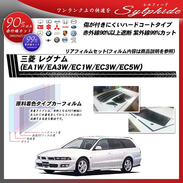 三菱 レグナム (EA1W/EA3W/EC1W/EC3W/EC5W) シルフィード カット済みカーフィルム リアセットの詳細を見る