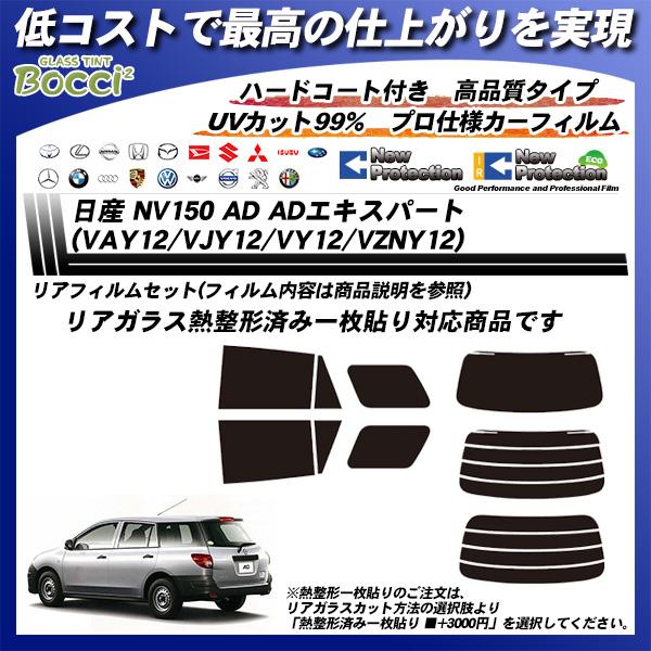 日産 NV150 AD ADエキスパート (VAY12/VJY12/VY12/VZNY12) ニュープロテクション 熱整形済み一枚貼りあり カット済みカーフィルム リアセットの詳細を見る