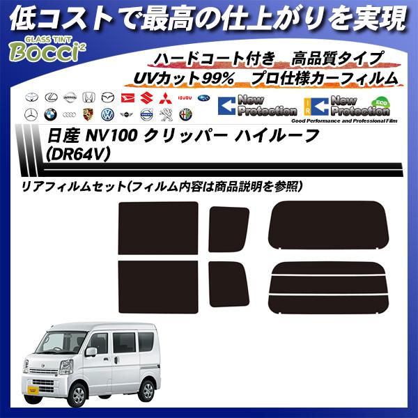 日産 NV100 クリッパー ハイルーフ (DR64V) ニュープロテクション カット済みカーフィルム リアセットの詳細を見る