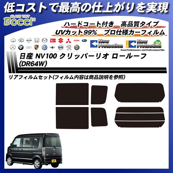 日産 NV100 クリッパーリオ ロールーフ (DR64W) ニュープロテクション カット済みカーフィルム リアセットの詳細を見る