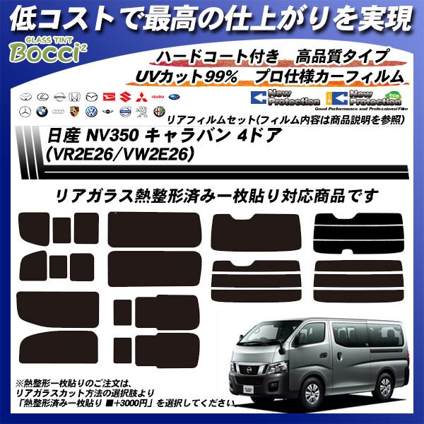 日産 NV350 キャラバン 4ドア (VR2E26/VW2E26) ニュープロテクション 熱整形済み一枚貼りあり カット済みカーフィルム リアセットの詳細を見る
