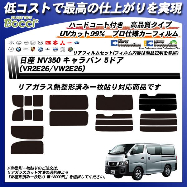 日産 NV350 キャラバン 5ドア (VR2E26/VW2E26) ニュープロテクション 熱整形済み一枚貼りあり カーフィルム カット済み UVカット リアセット スモークの詳細を見る