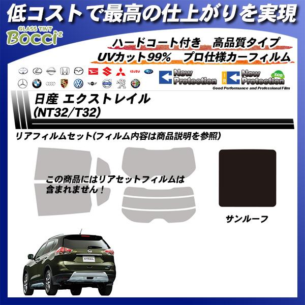 日産 エクストレイル (NT32/T32 ) ニュープロテクション サンルーフ用 カット済みカーフィルム