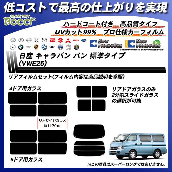 日産 キャラバン バン 標準タイプ (VWE25) ニュープロテクション カーフィルム カット済み UVカット リアセット スモークの詳細を見る