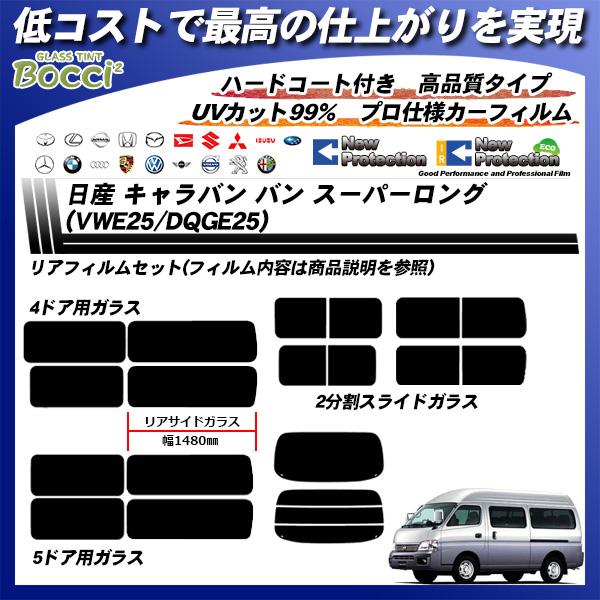 日産 キャラバン バン スーパーロング (VWE25/DQGE25) ニュープロテクション カット済みカーフィルム リアセットの詳細を見る