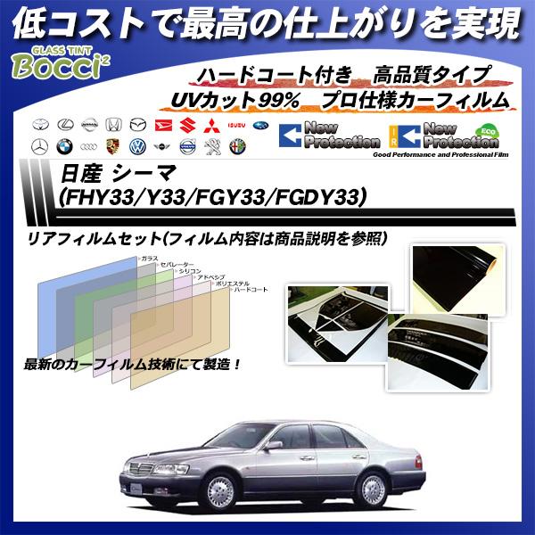 日産 シーマ (FHY33/Y33/FGY33/FGDY33) ニュープロテクション カット済みカーフィルム リアセットの詳細を見る
