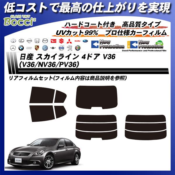 日産 スカイライン 4ドア R36 (V36/NV36/PV36) ニュープロテクション カット済みカーフィルム リアセットの詳細を見る