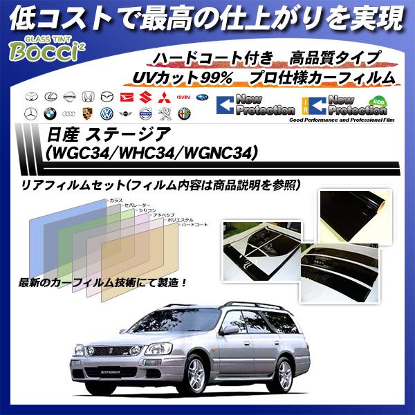 日産 ステージア (WGC34/WHC34/WGNC34) ニュープロテクション カット済みカーフィルム リアセットの詳細を見る