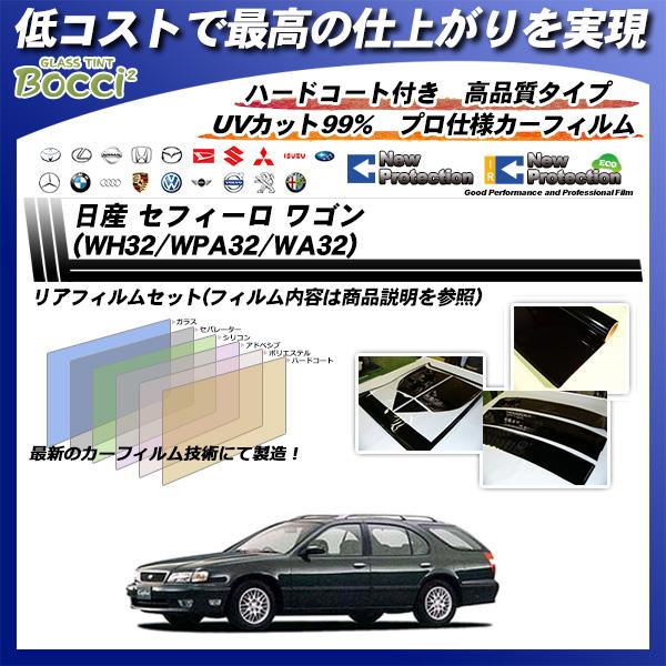 日産 セフィーロ ワゴン (WH32/WPA32/WA32) ニュープロテクション カット済みカーフィルム リアセットの詳細を見る