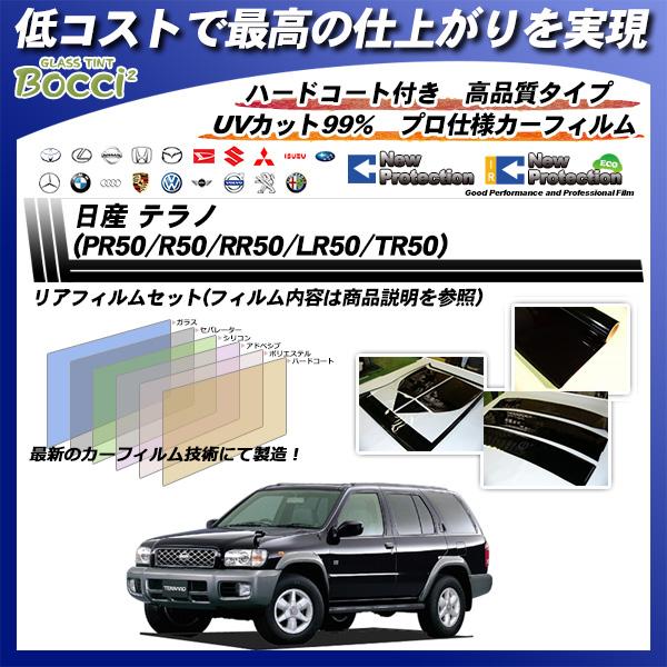日産 テラノ (PR50/R50/RR50/LR50/TR50) ニュープロテクション カット済みカーフィルム リアセットの詳細を見る