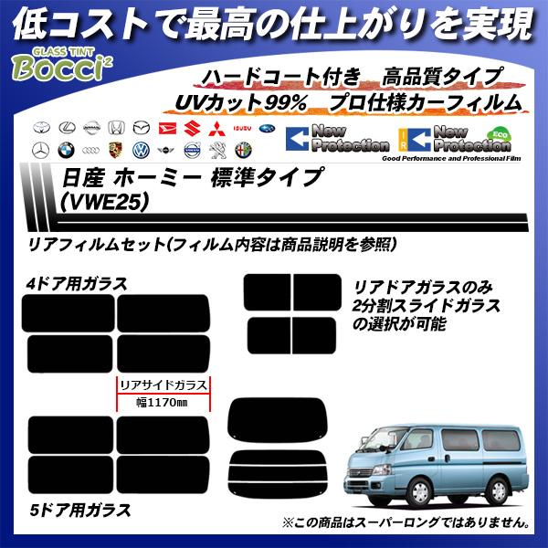 日産 ホーミー 標準タイプ (VWE25) ニュープロテクション カット済みカーフィルム リアセットの詳細を見る